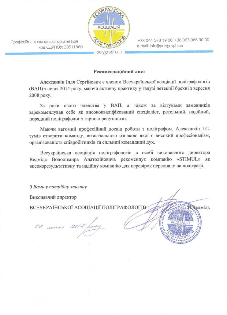 """Отзыв Всеукраинская ассоциация полиграфологов компании """"Stimul"""""""